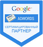 adwords сертификация