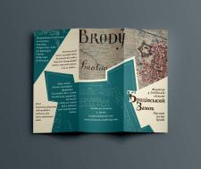 Буклет для историко-археологического заповедника