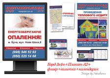 Магазин Энергосбережение