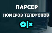 Парсер номеров телефонов из объявлений на Olx
