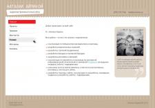 Сайт Натальи Авриной
