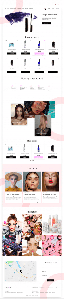 Main page for cosmetics store