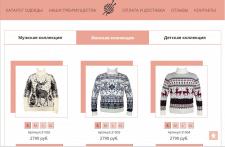 Верстка сайта свитеров