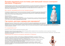 """Описание категории """"детские карнавальные костюмы"""""""
