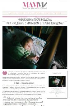 Статья в журнал для молодых мам МАММИ