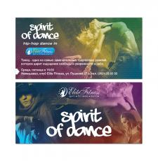 Флаер для уроков танца