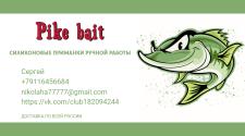 Pike bait - визитка