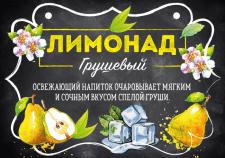 limonad_002