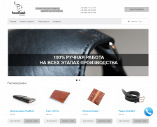 Онлайн-магазин кожаных изделий ручной работы