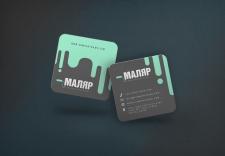 """Візитка +лого """"Maляр"""""""