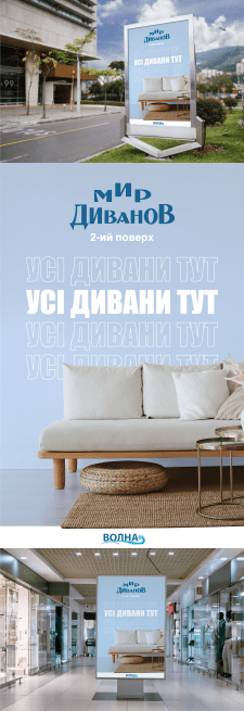 "Билборд ""Мир Диванов"""