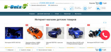 Наполнение интернет магазина товарами Bitrix