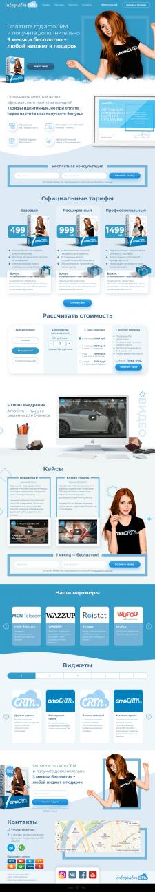 Сайт amoCRM—интегратора