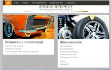 Настройка контекстной рекламы для сайта