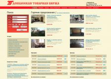 Сайт Донбасской товарной биржи