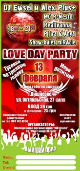 Флаеар Молодежная вечеринка
