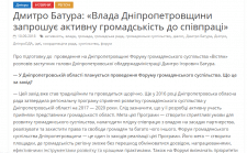 Влада Дніпропетровщини запрошує ...