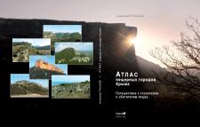 Атлас пещерных городов Крыма