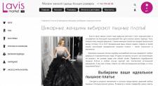 Шикарные женщины выбирают пышные платья!