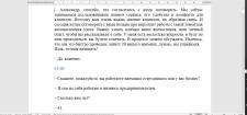 Транскрибация интервью с пользователем учетного сервиса