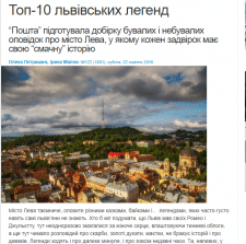 Топ-10 львівських легенд