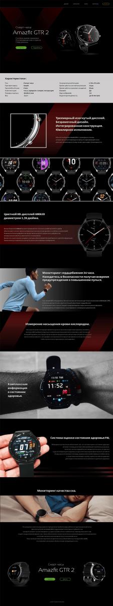 Web-дизайн лендинга