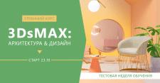 Баннер 3DsMax