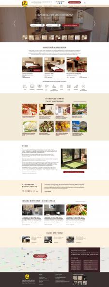 Дизайн сайта уютного отеля