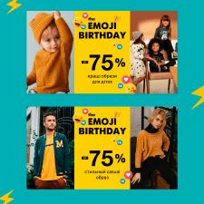 "Промо-баннеры для лендинга""emoji party"""