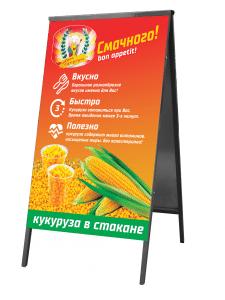 Муза кукуруза - Штендер - 2018