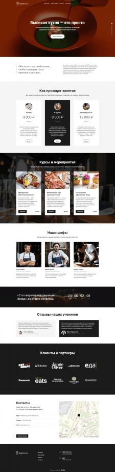 "Дизайн сайта для Онлайн курсов ""HighKitchen"""