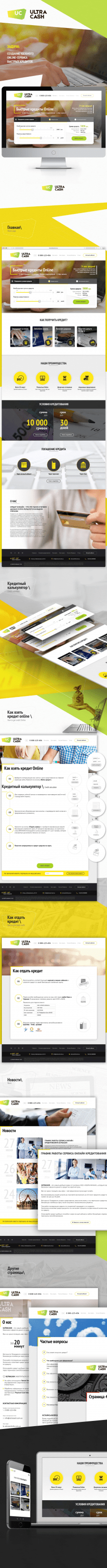 Веб-сервис UltraCash