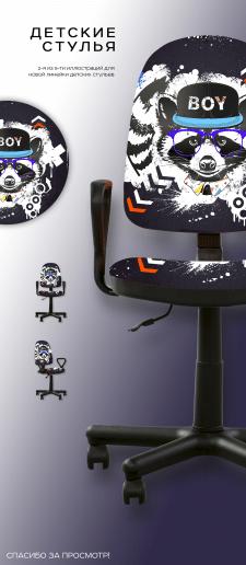 Иллюстрация для детского офисного стула