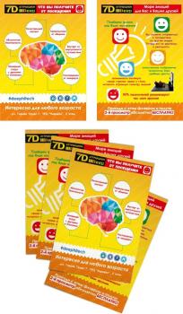 Дизайн листовки/А6