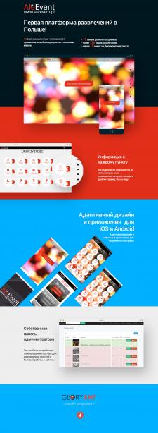 AleEvent.Pl - платформа развлечений в Польше