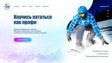 Школа сноубординга
