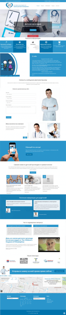 Персональный сайт детского врача-ортопеда Д.Ершова