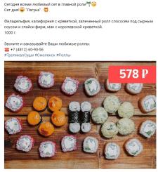 Продвижение доставки суши в Смоленске