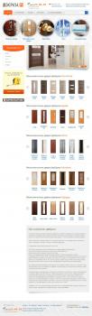 Продажа дверей, Joomla 2.5