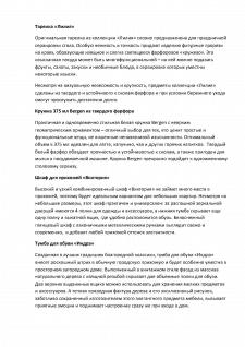 Описания к карточкам товаров для Hoff.ru