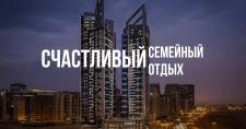 Реклама отеля Millennium Place Barsha Heights