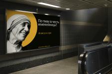 Beerdom Come billboard ad