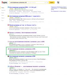 Печати и штампы Санкт-Петербург, Яндекс