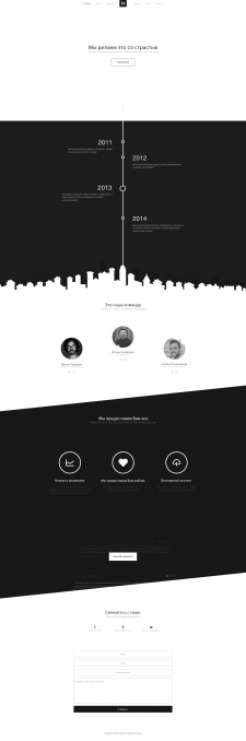 Верстка сайта для молодой веб-студии
