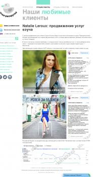 Natalie Leroux: продвижение в Instagram