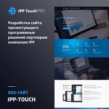Разработка сайта презентации ПО IPP