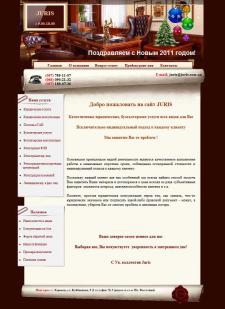 Юридический сайт