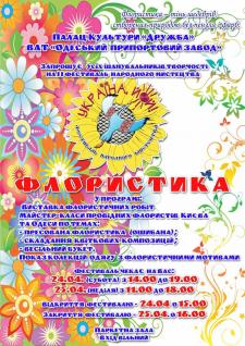 афиша_фестиваля.jpg