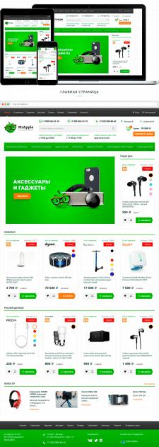Интернет-магазин аксессуаров и гаджетов