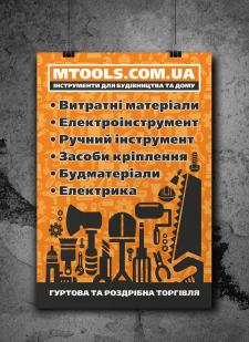 Плакат-Вывеска (Инструменты)